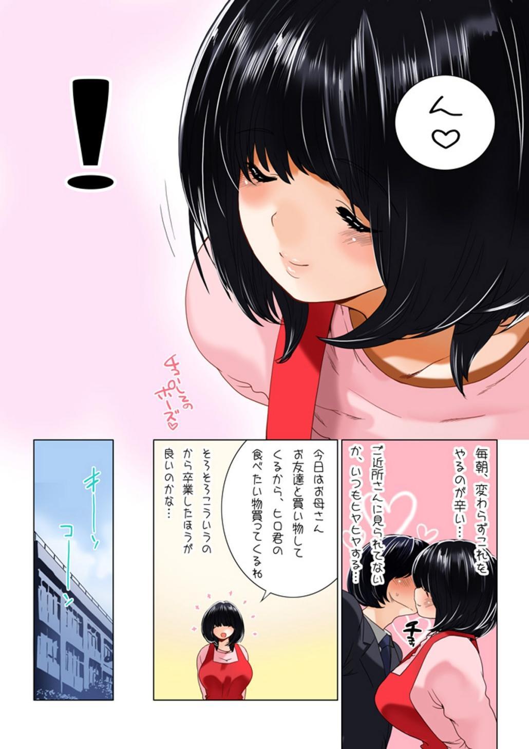 """Omamagoto Hasegawa-san chi no Oyakokankei Ichiwame """"Haha to Oppai"""" 8"""