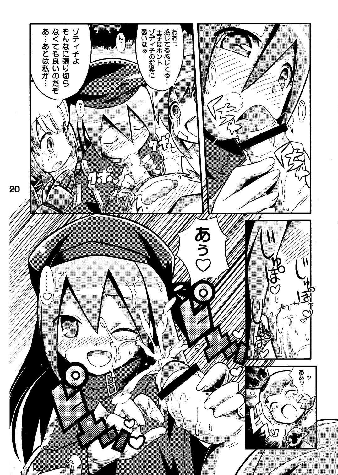 Suki Suki ☆ Sekaiju III 21