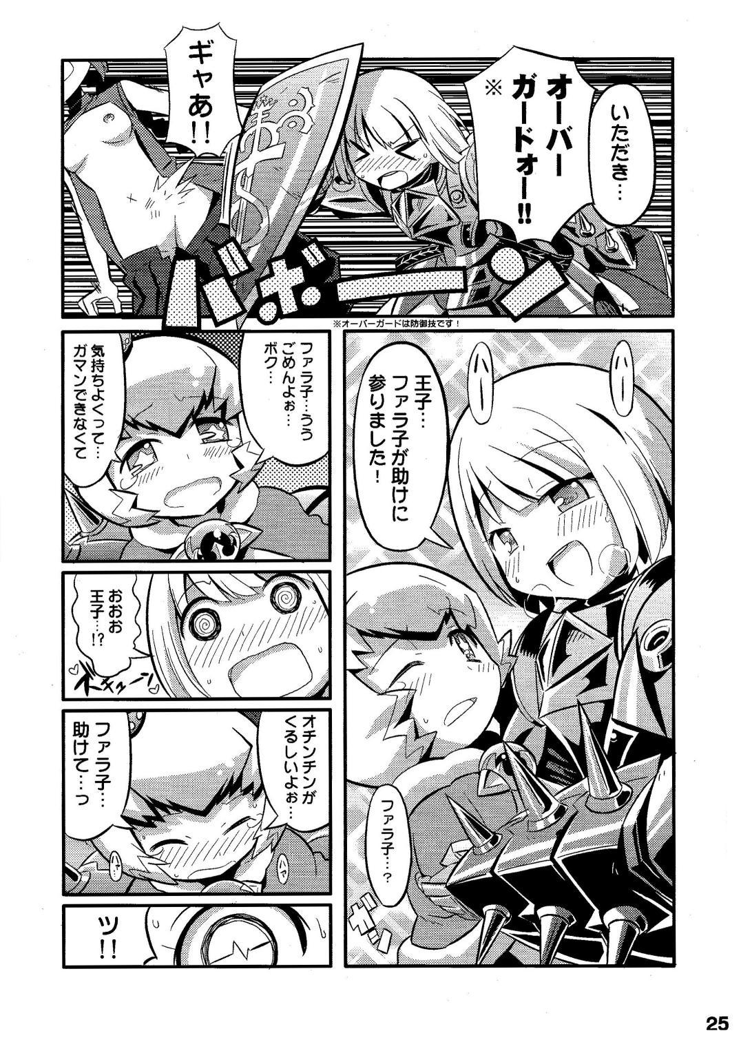 Suki Suki ☆ Sekaiju III 26