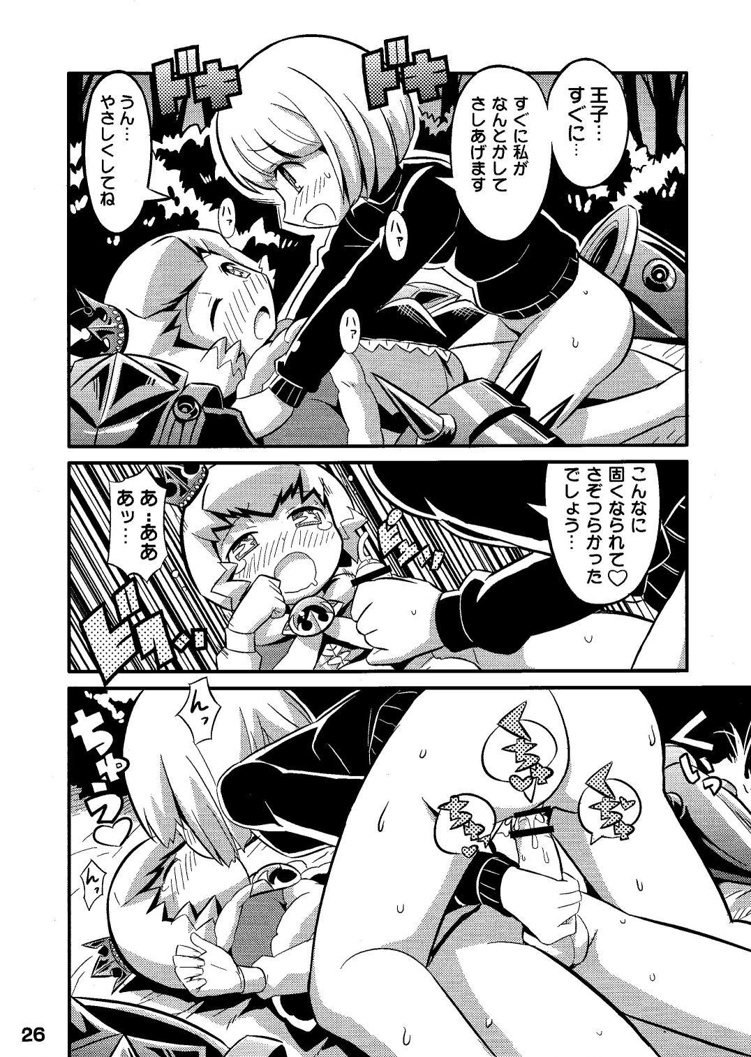 Suki Suki ☆ Sekaiju III 27