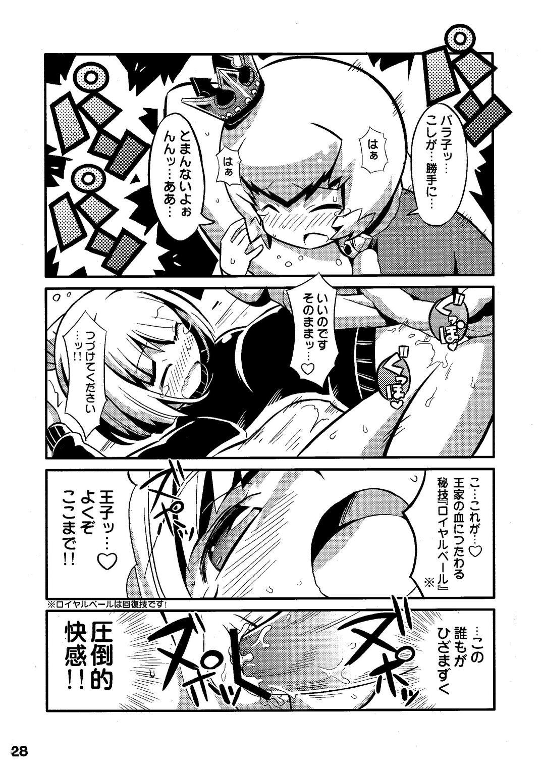 Suki Suki ☆ Sekaiju III 29