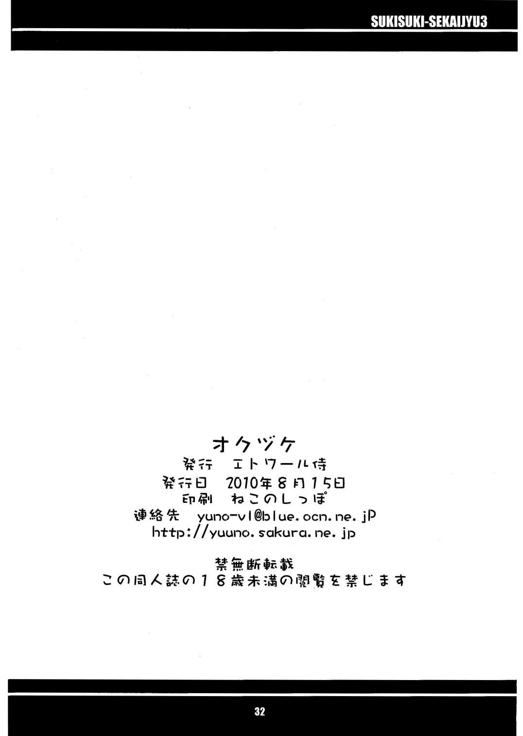 Suki Suki ☆ Sekaiju III 33