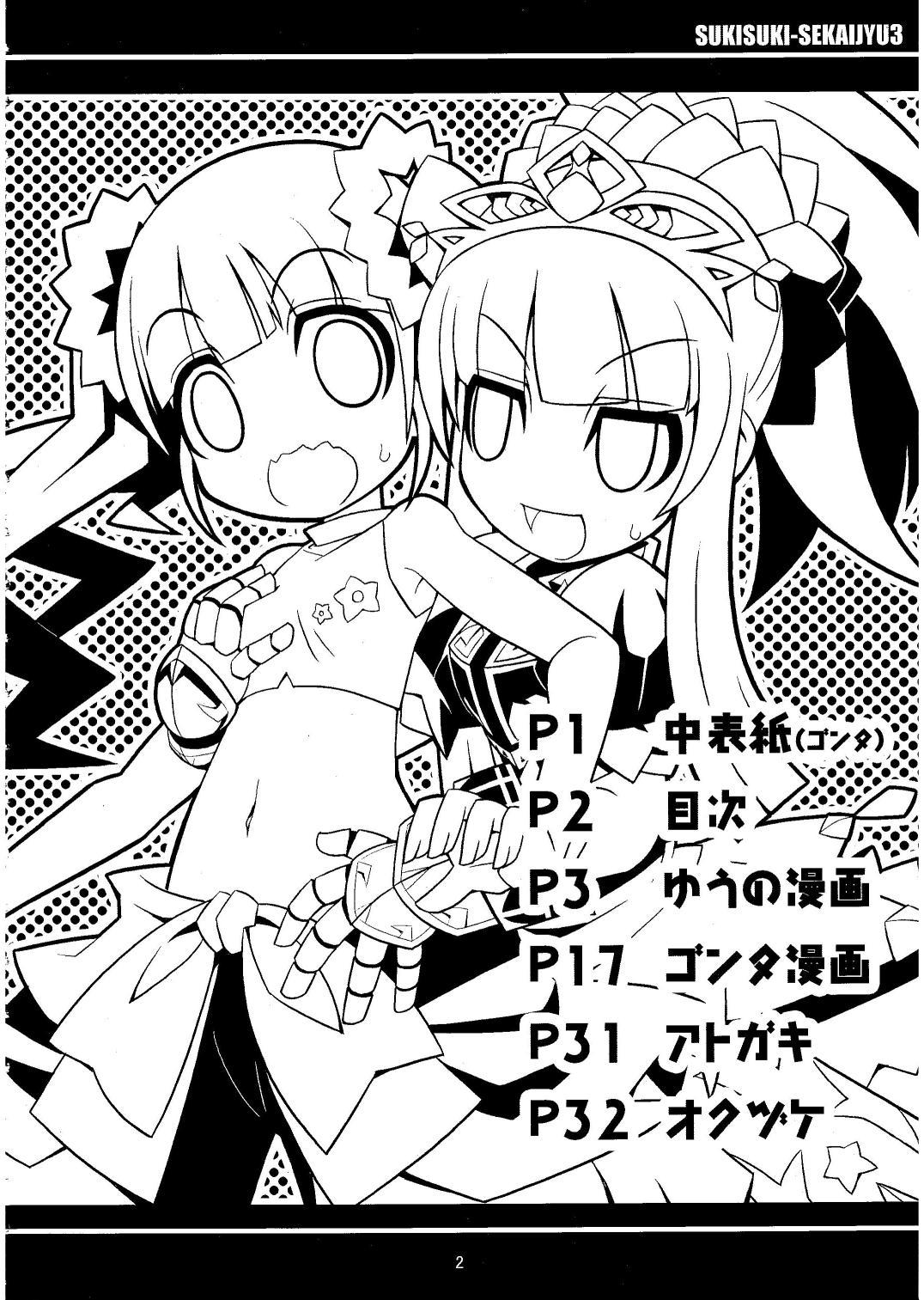 Suki Suki ☆ Sekaiju III 3