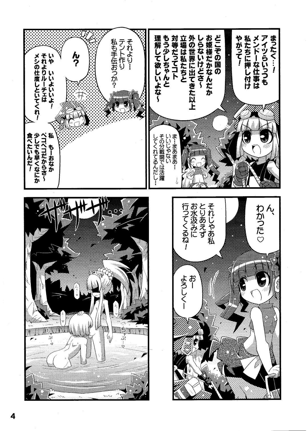 Suki Suki ☆ Sekaiju III 5