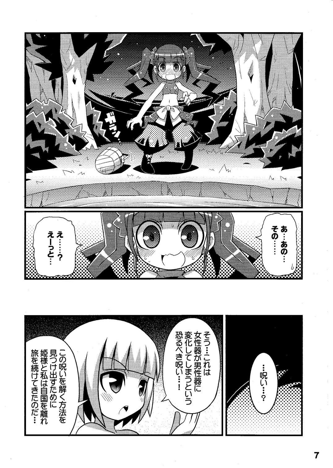 Suki Suki ☆ Sekaiju III 8