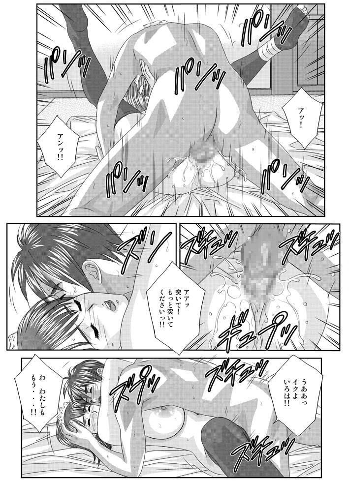 Xtreme Iroha 31