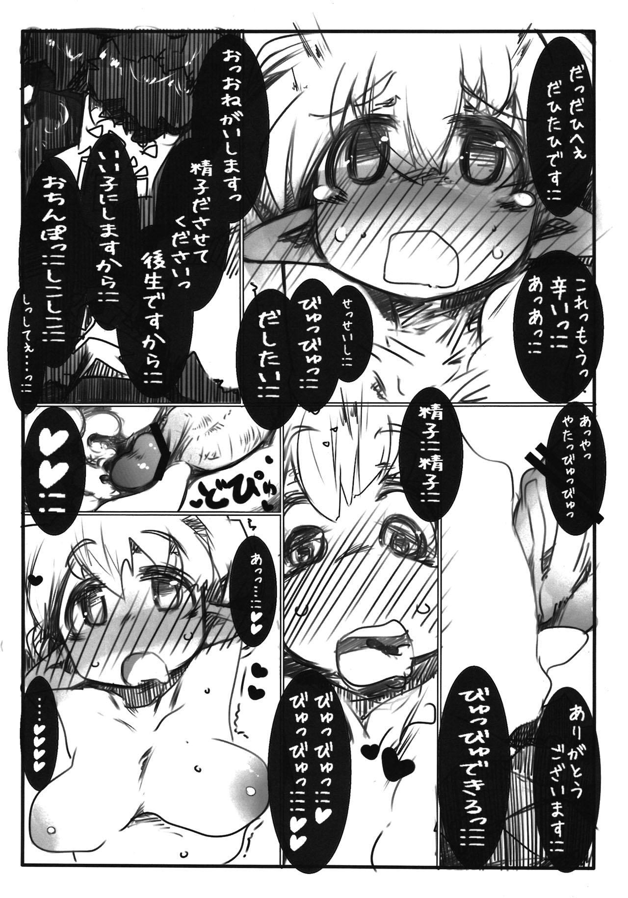 Elf Bokujou - SeJiru Shibori Taiken Hen 9