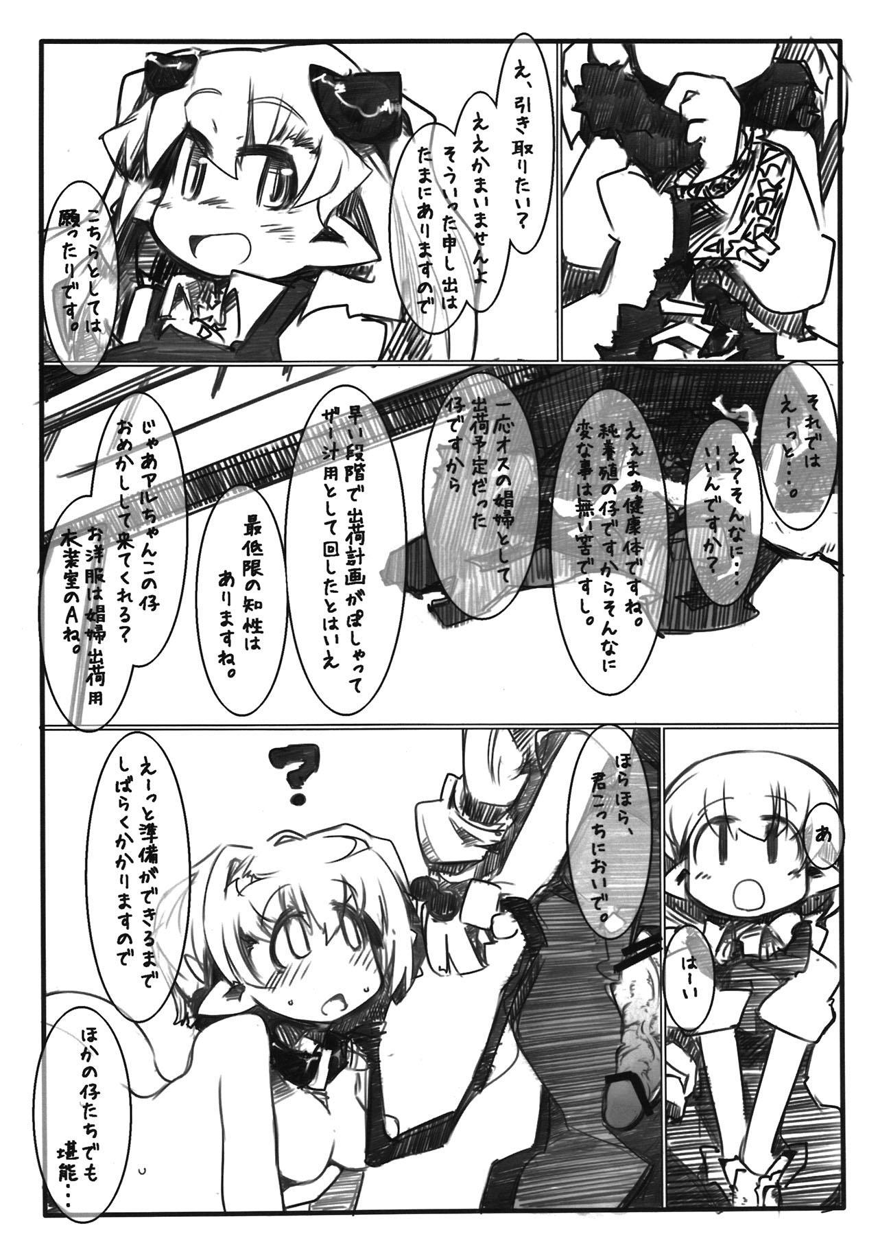 Elf Bokujou - SeJiru Shibori Taiken Hen 10