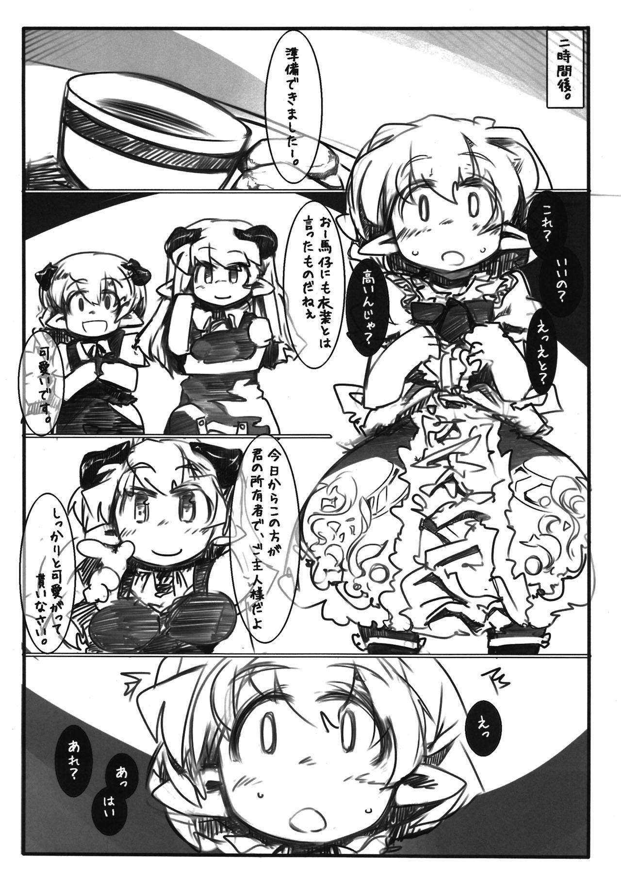 Elf Bokujou - SeJiru Shibori Taiken Hen 15