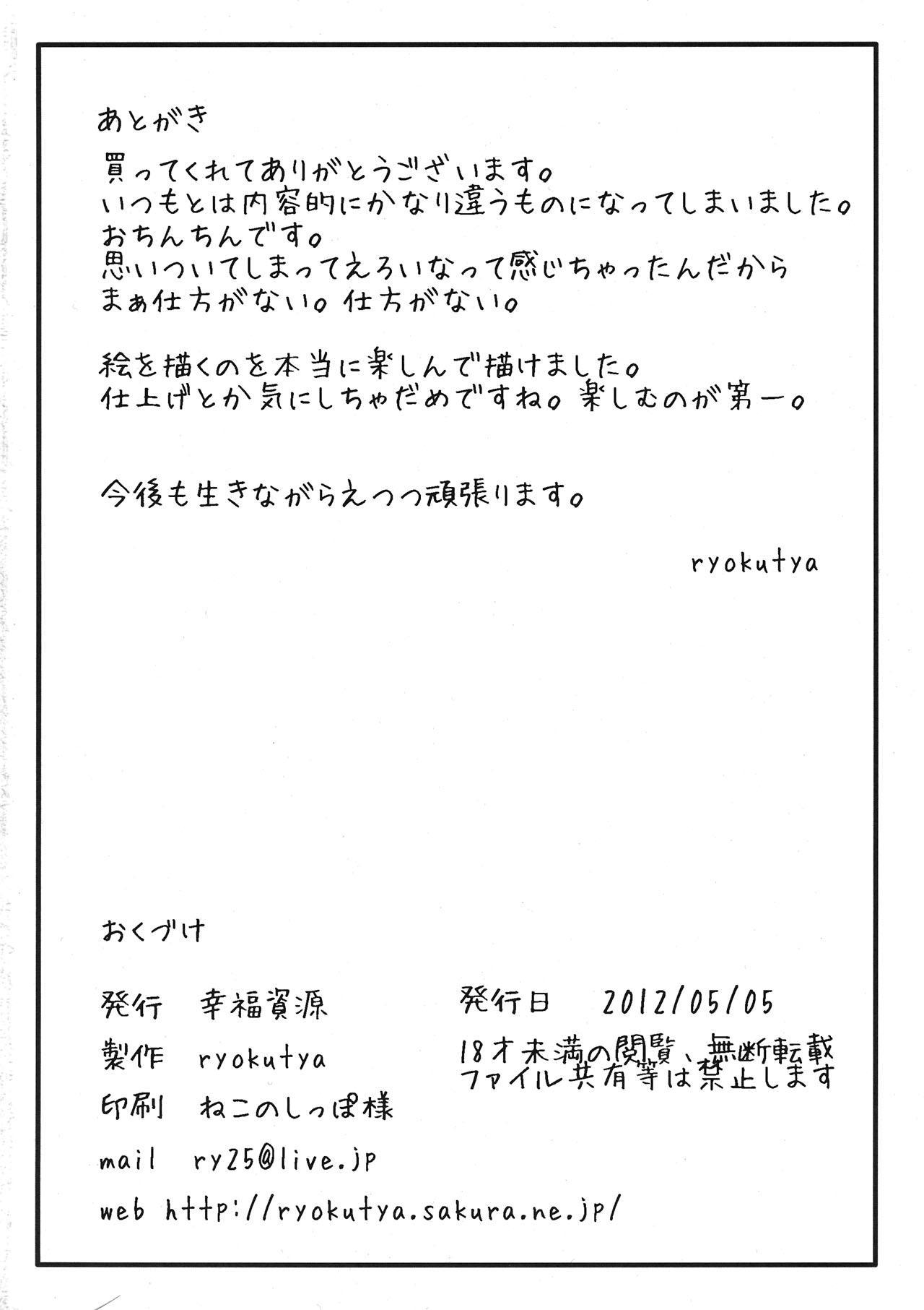 Elf Bokujou - SeJiru Shibori Taiken Hen 17