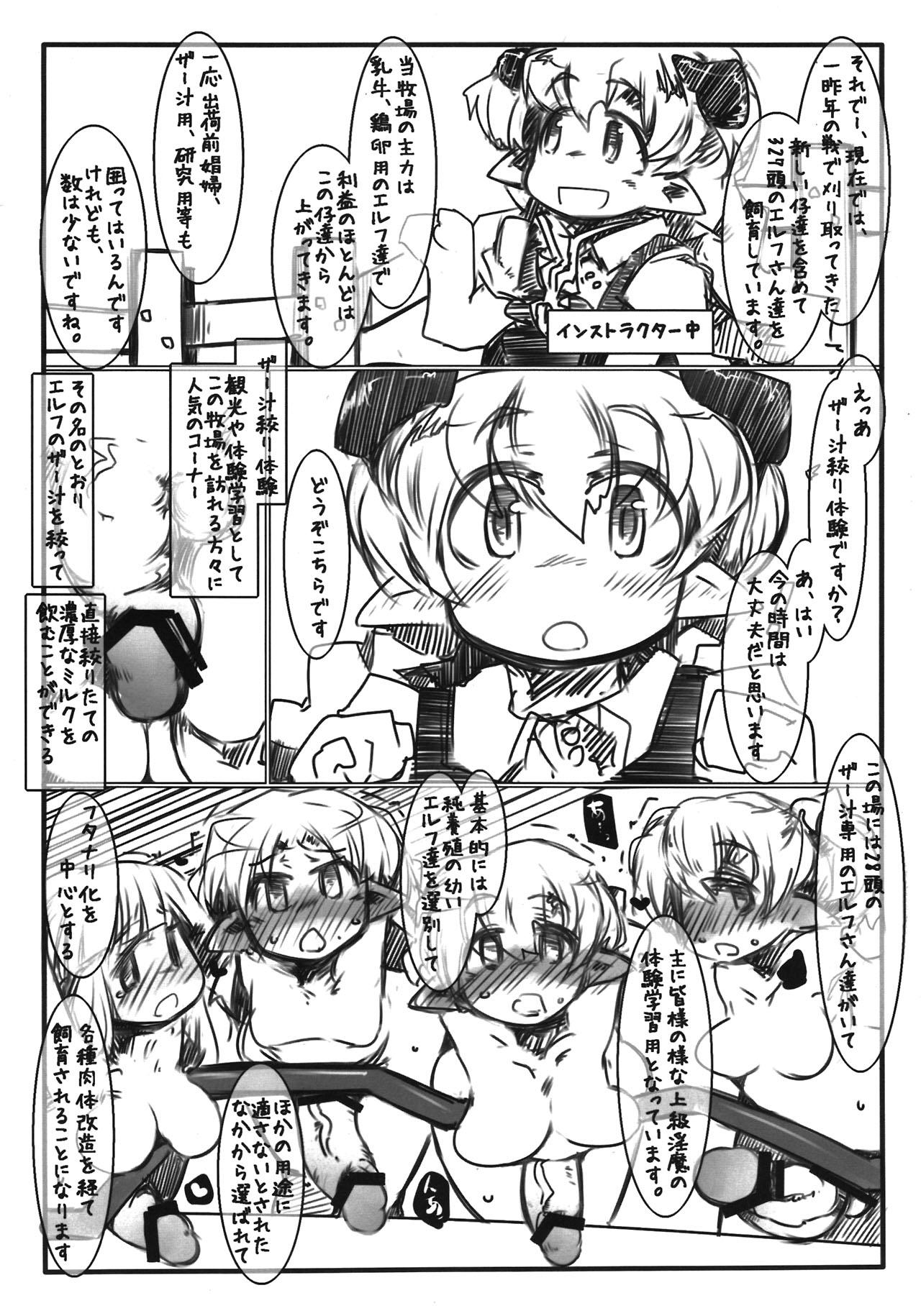 Elf Bokujou - SeJiru Shibori Taiken Hen 2