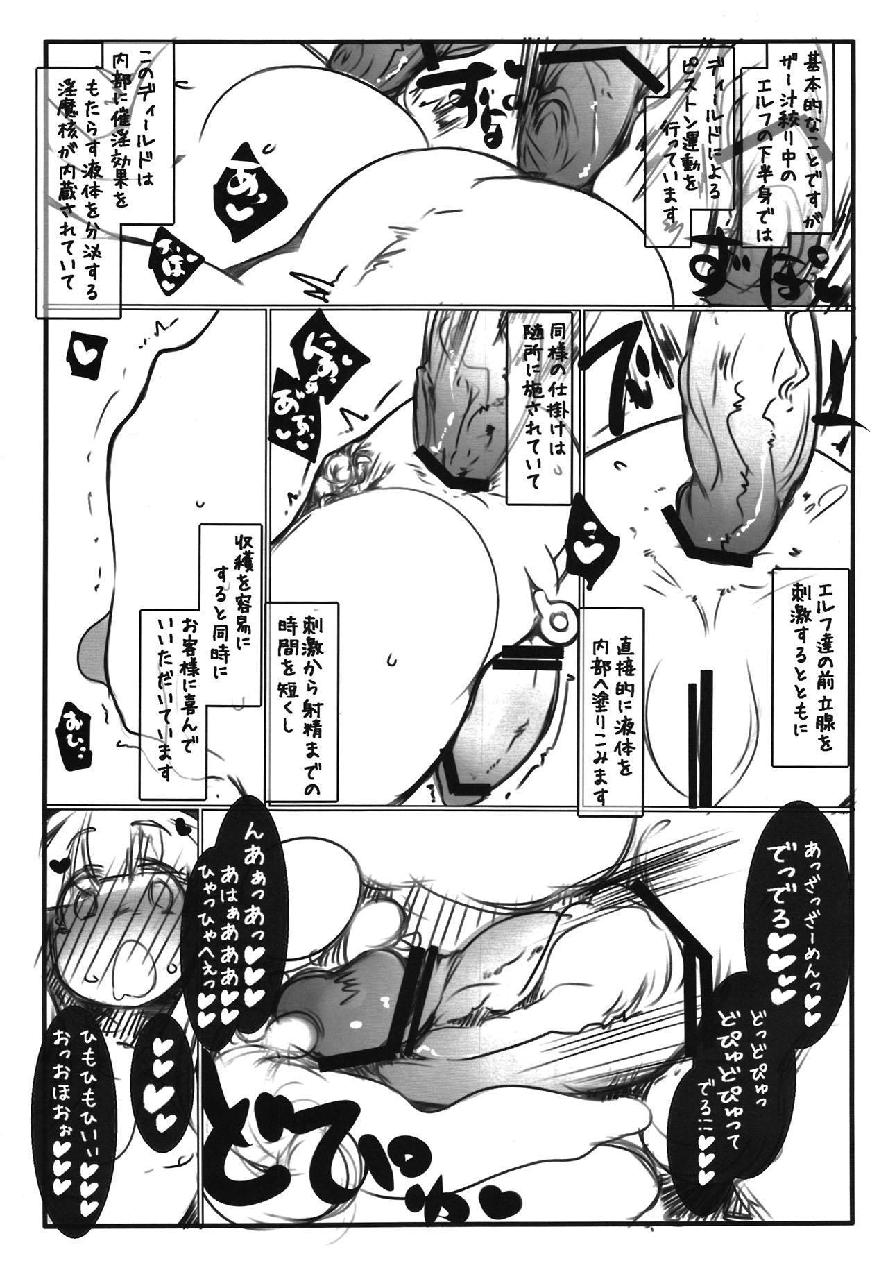 Elf Bokujou - SeJiru Shibori Taiken Hen 4