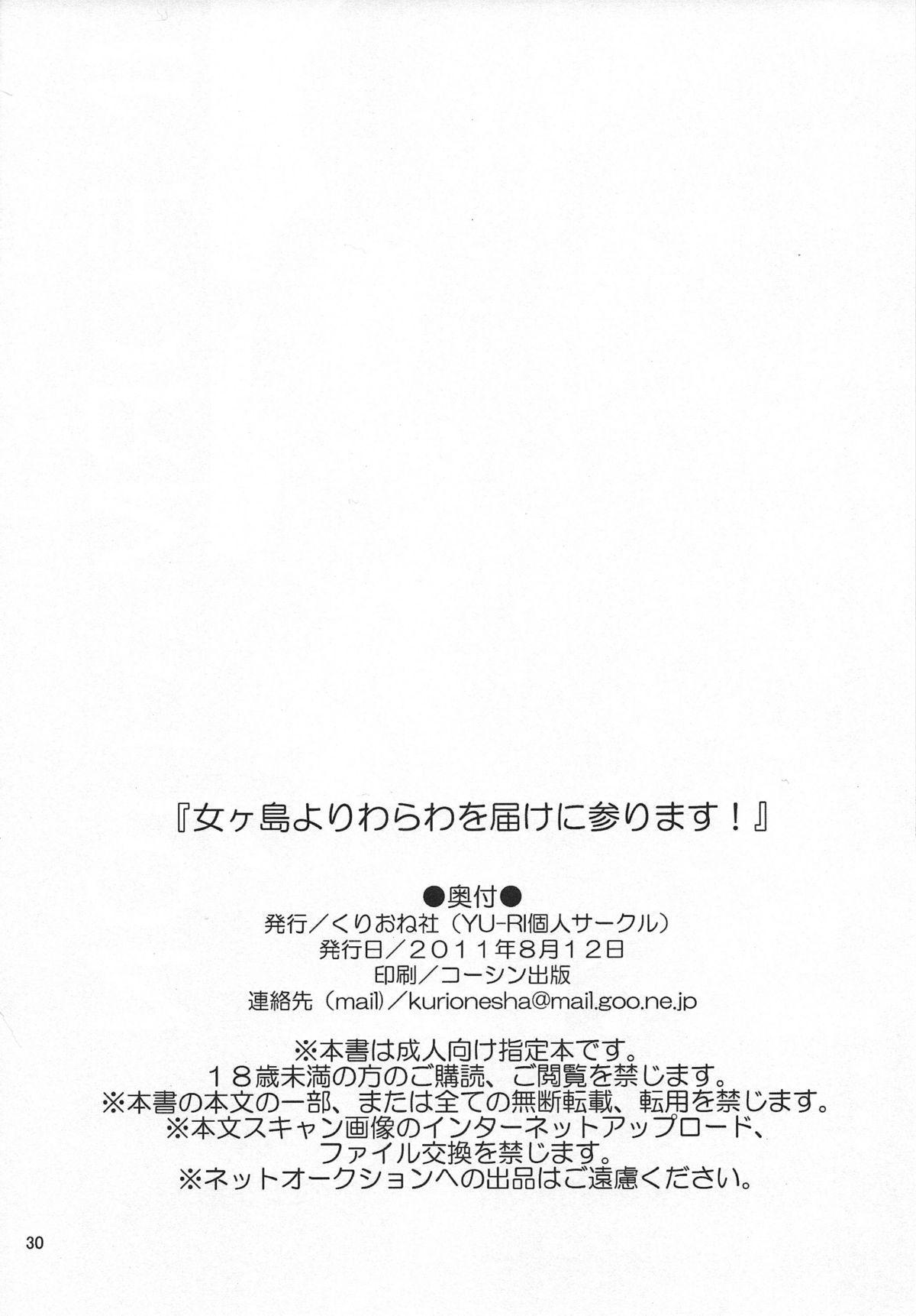 Nyougashima yori Warawa o Todoke ni Mairimasu! | Instead Of You Coming To The Island Of Women, I'll Come To You! 28