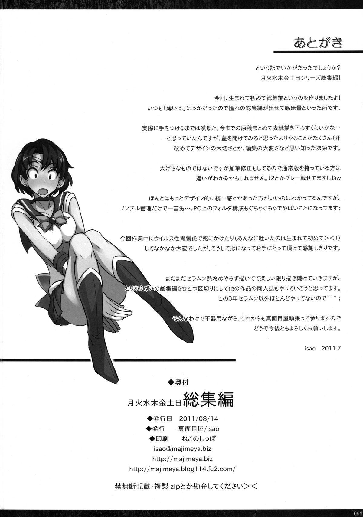 Getsu Ka Sui Moku Kin Do Nichi Soushuuhen 97
