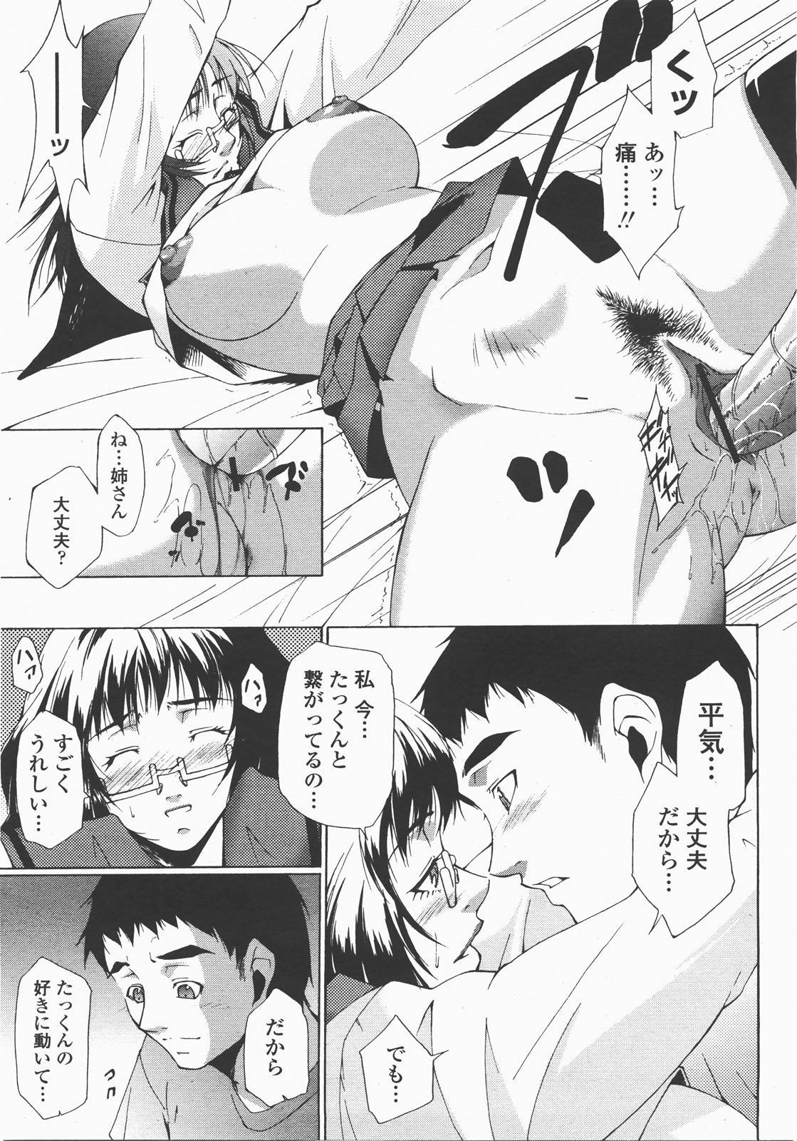 COMIC Momohime 2007-12 105