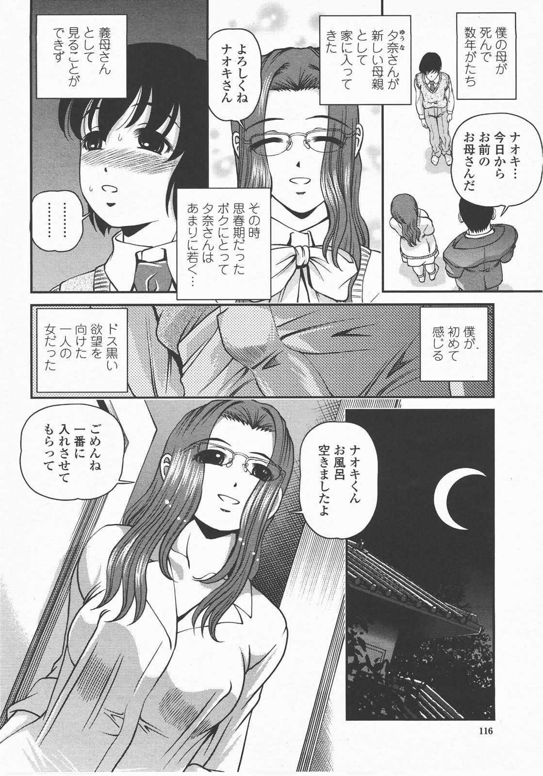 COMIC Momohime 2007-12 118