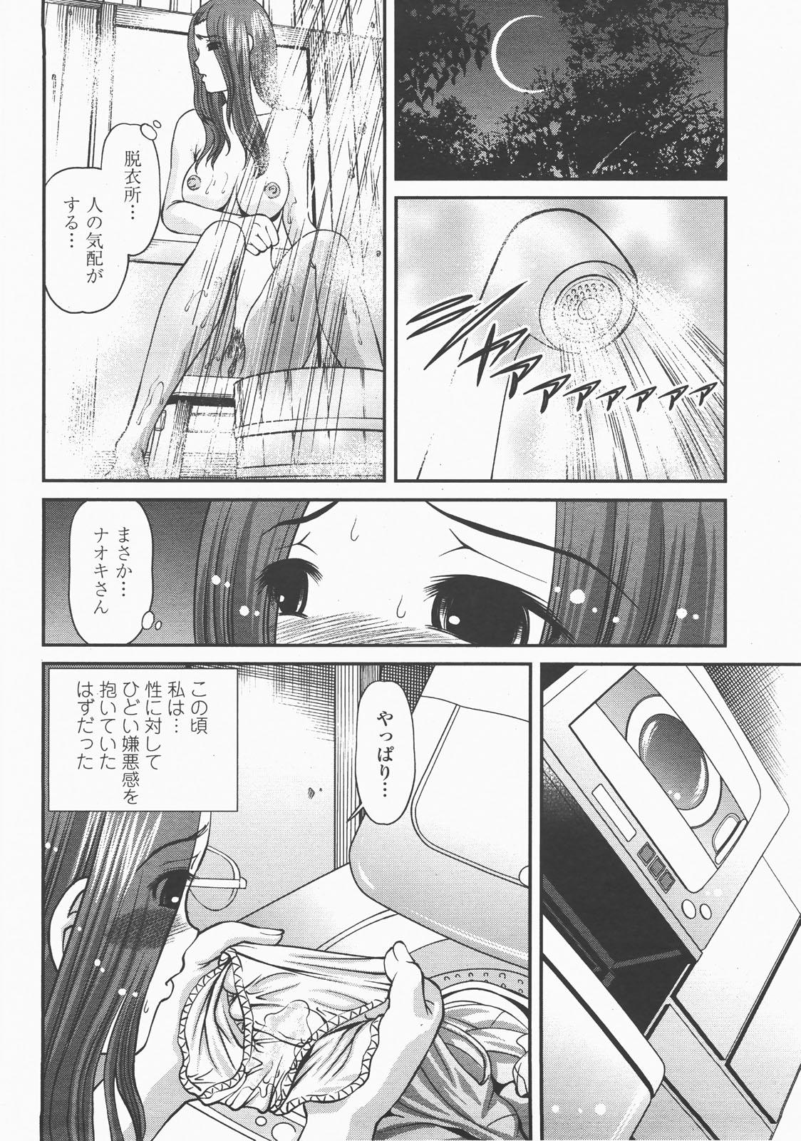 COMIC Momohime 2007-12 128