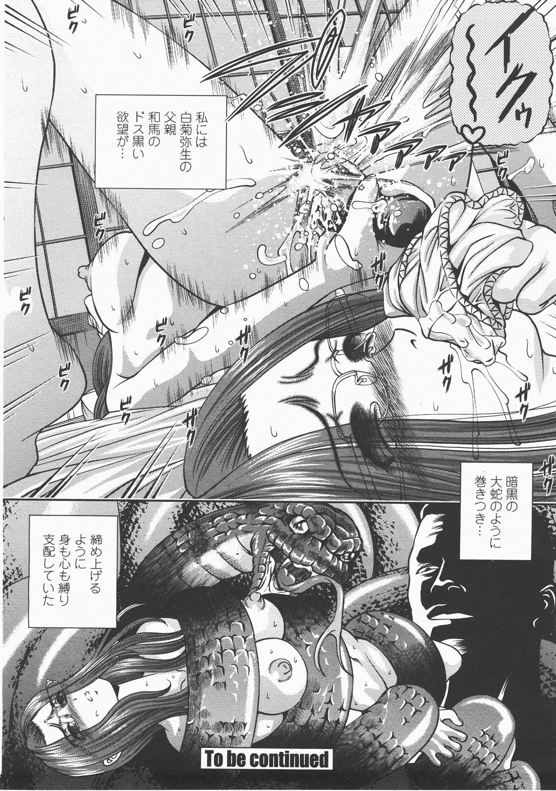 COMIC Momohime 2007-12 132