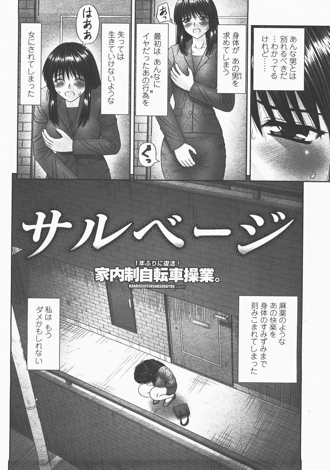 COMIC Momohime 2007-12 136