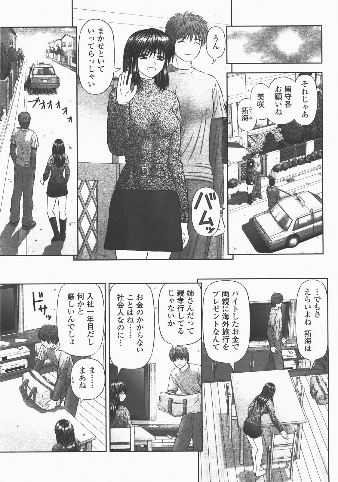 COMIC Momohime 2007-12 137