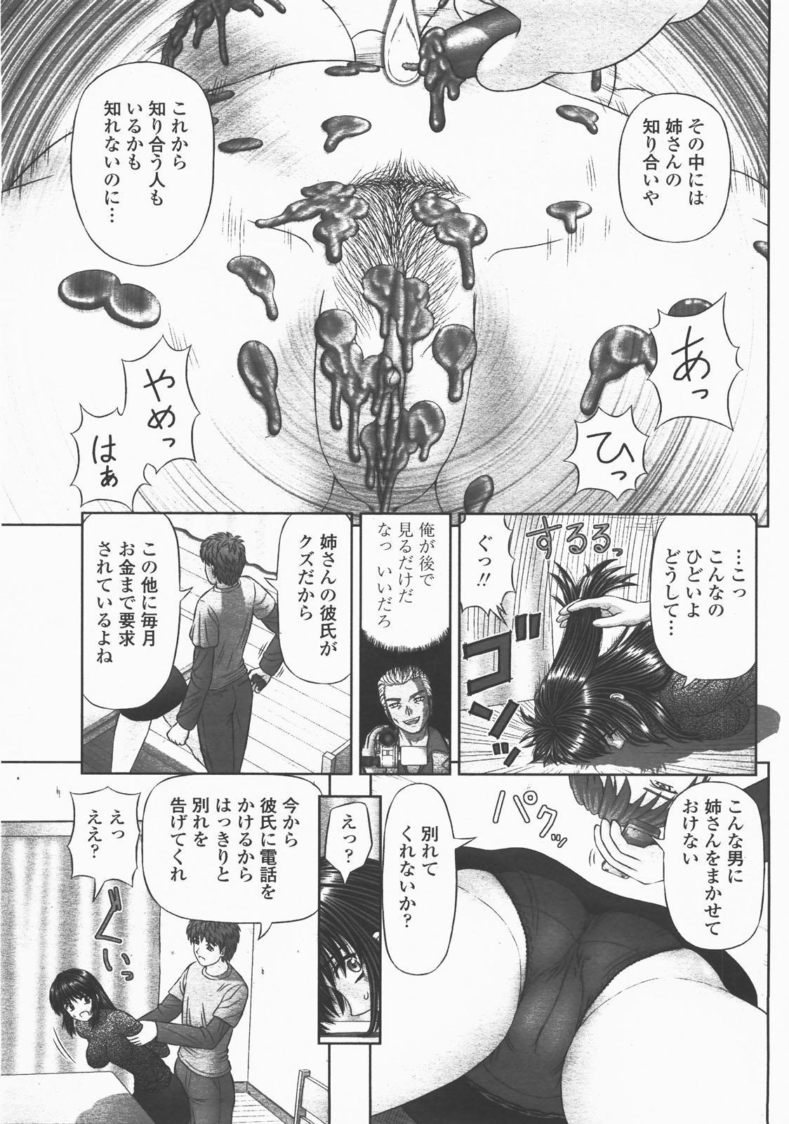 COMIC Momohime 2007-12 141
