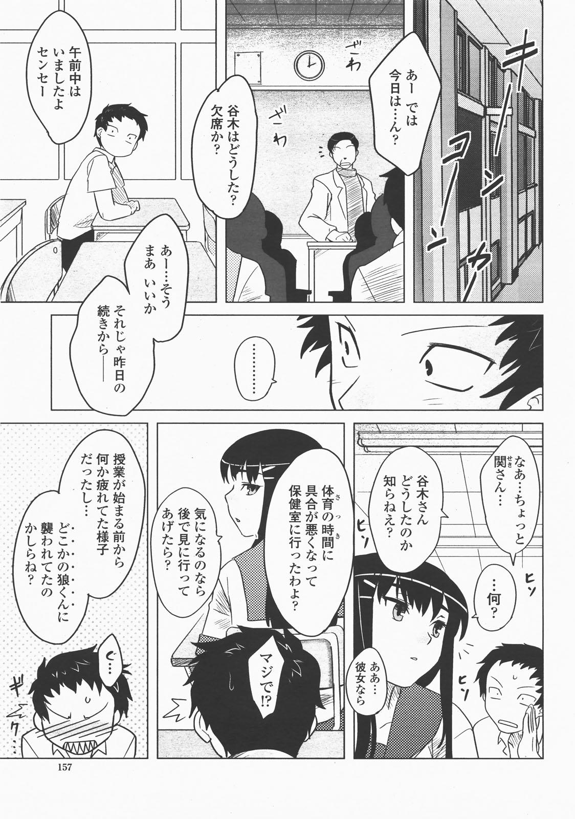 COMIC Momohime 2007-12 159