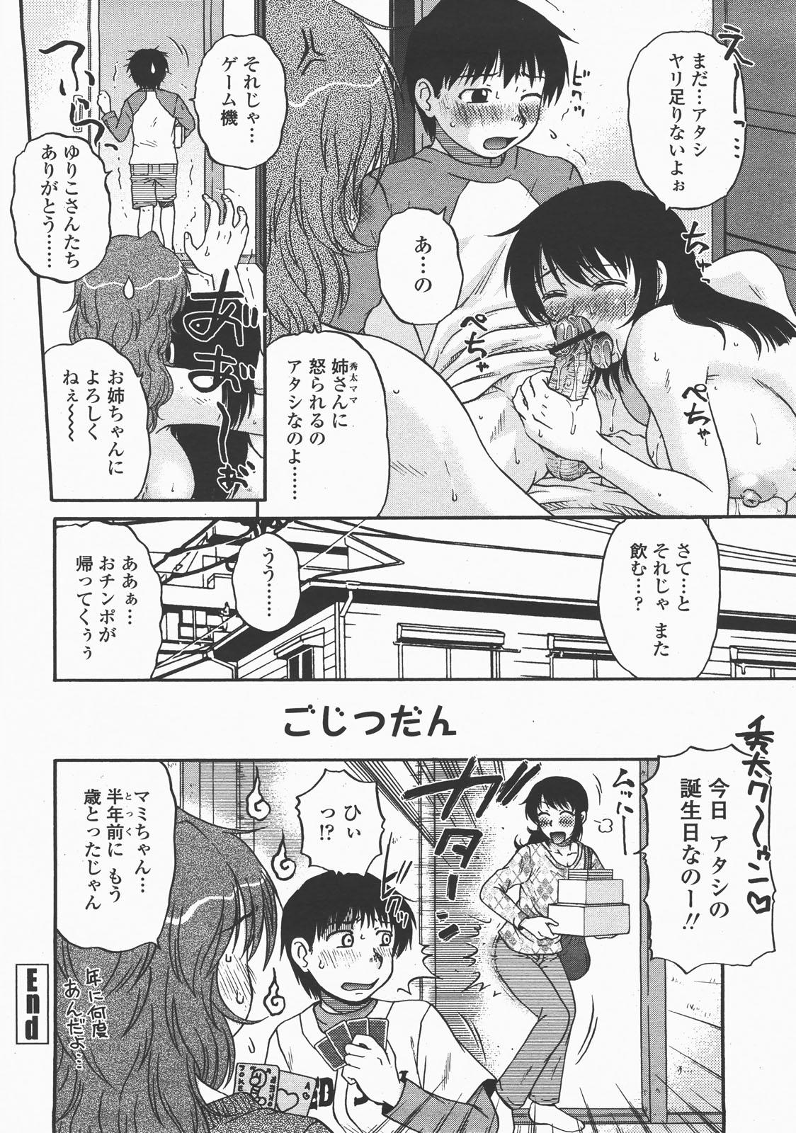 COMIC Momohime 2007-12 214