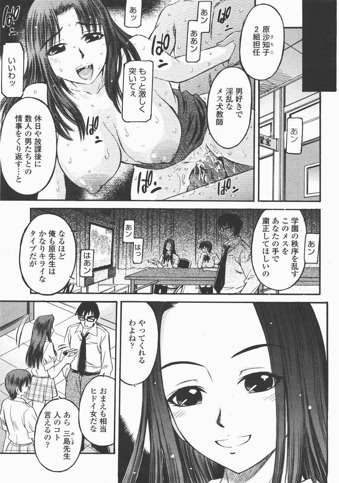 COMIC Momohime 2007-12 249
