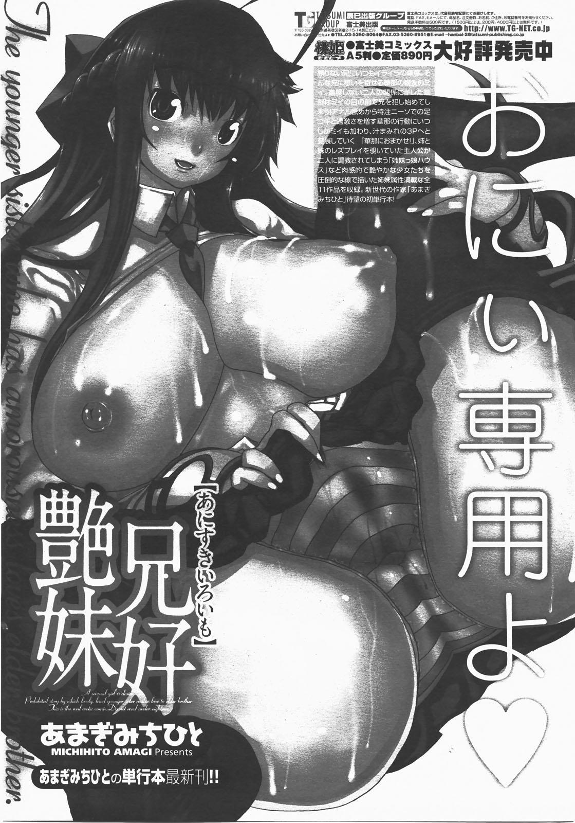 COMIC Momohime 2007-12 25