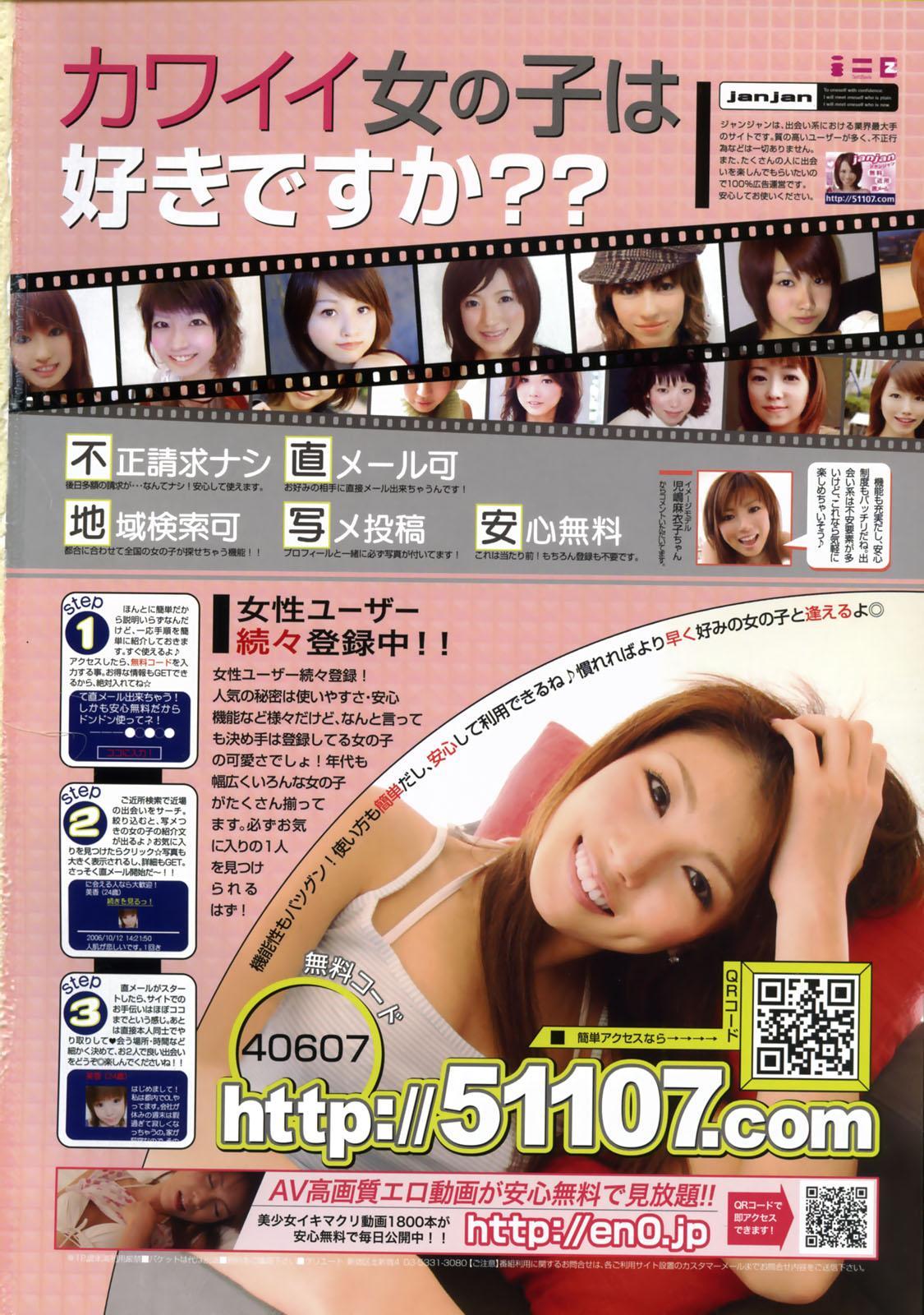 COMIC Momohime 2007-12 2