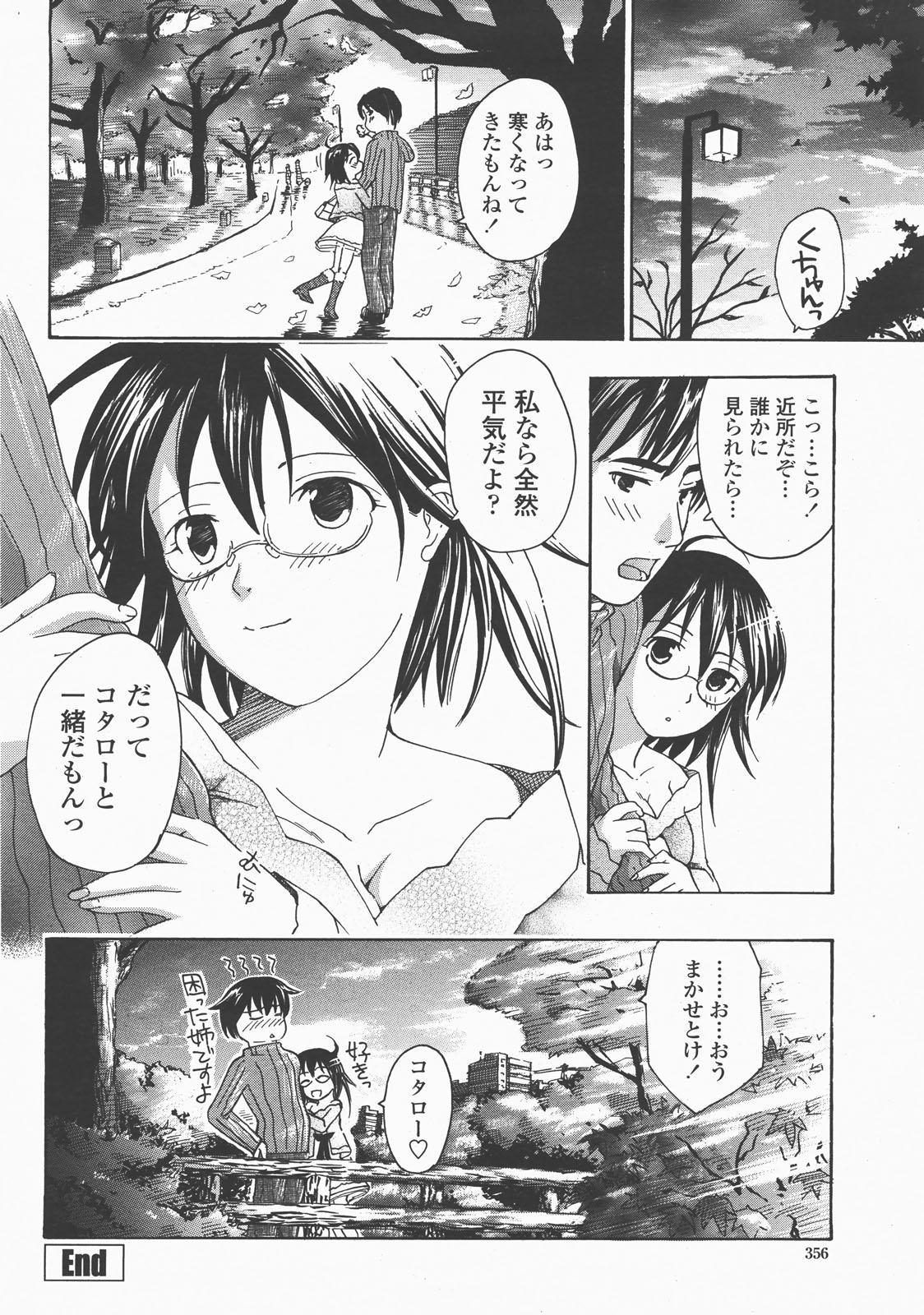 COMIC Momohime 2007-12 358