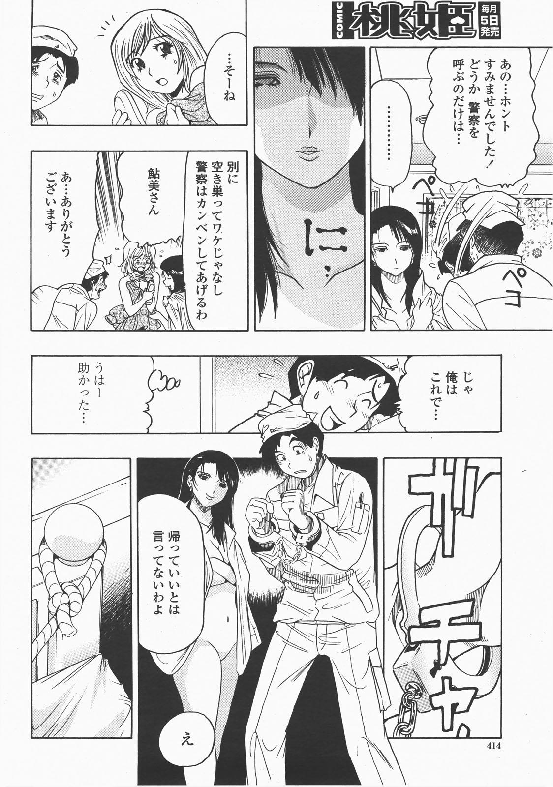 COMIC Momohime 2007-12 416
