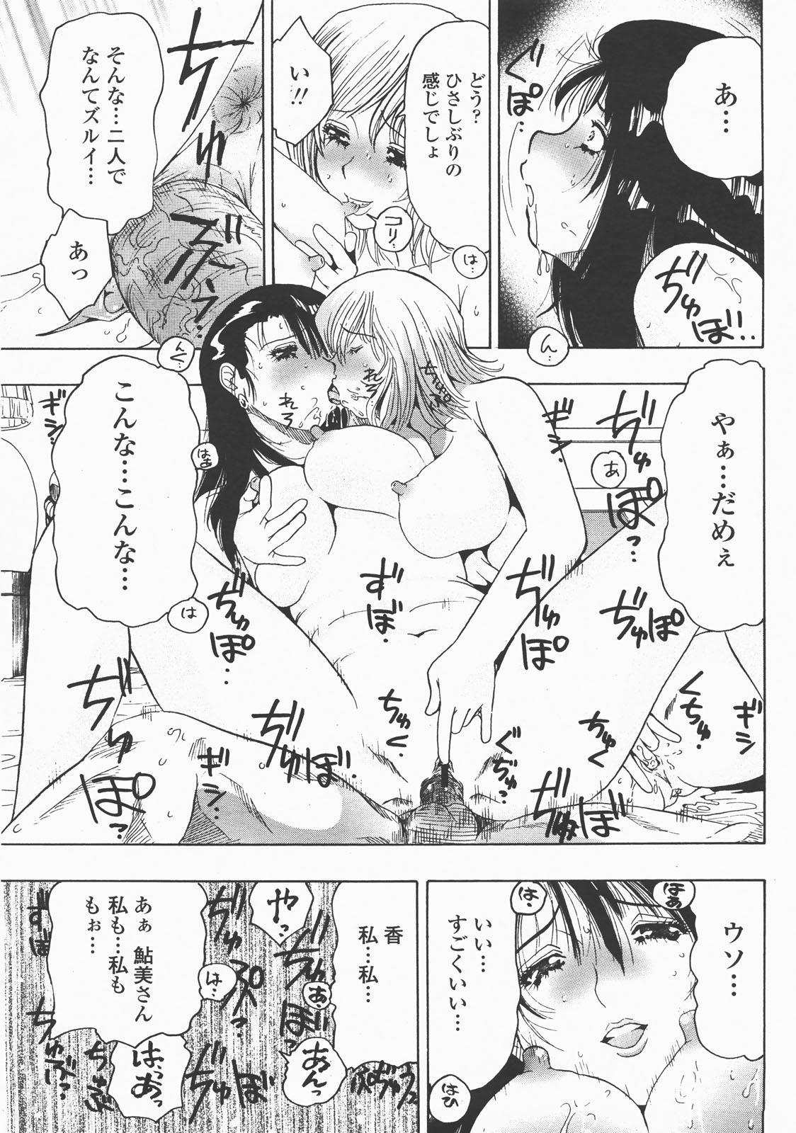 COMIC Momohime 2007-12 425