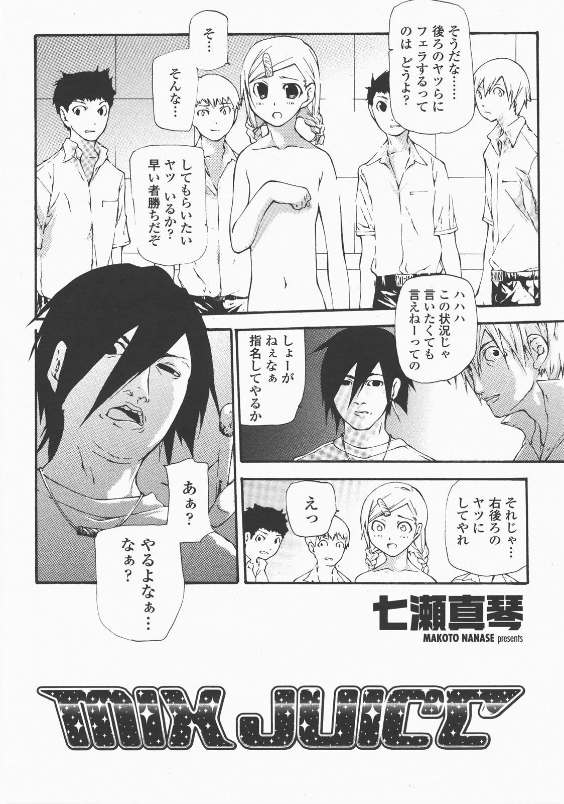 COMIC Momohime 2007-12 476