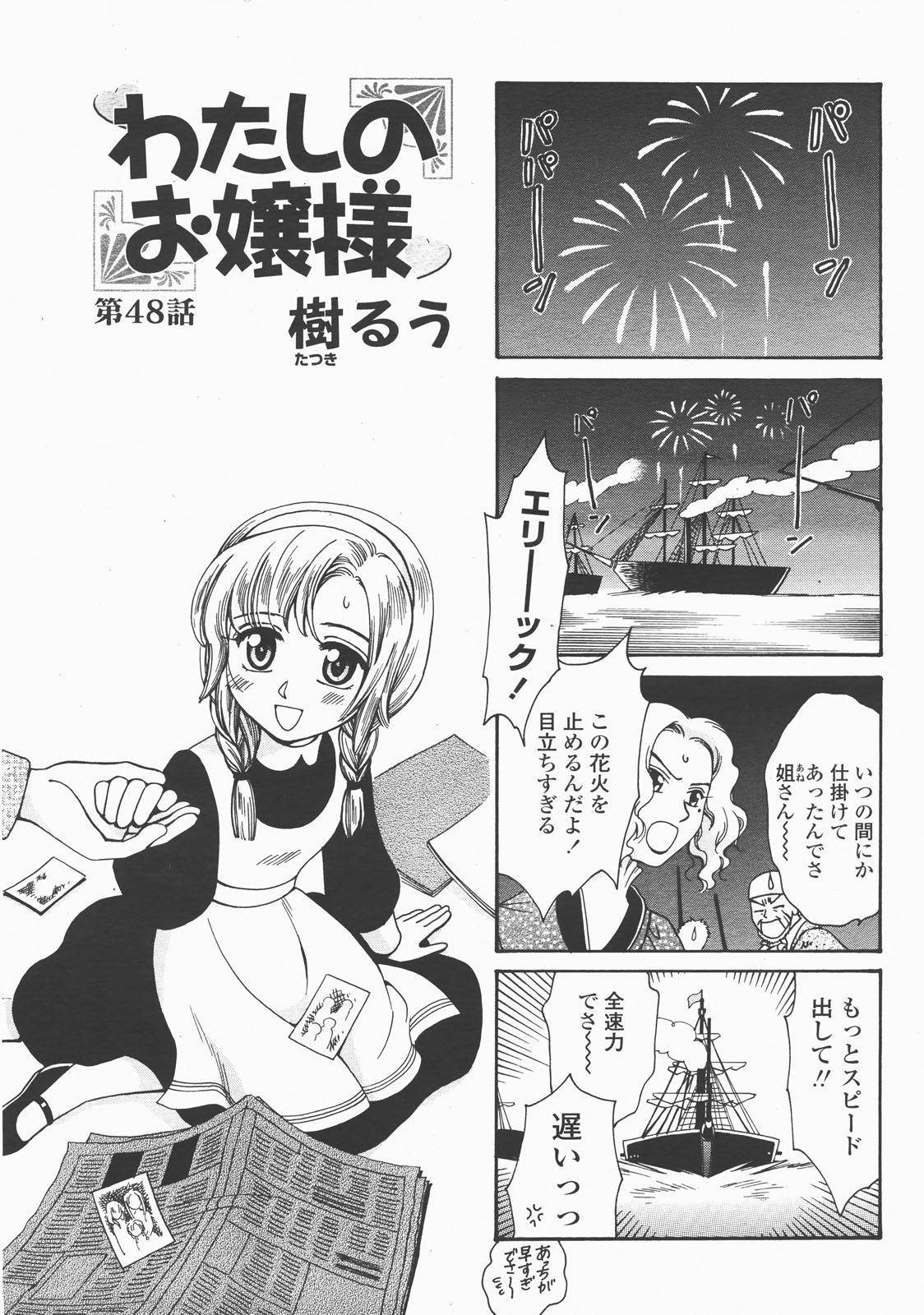 COMIC Momohime 2007-12 491