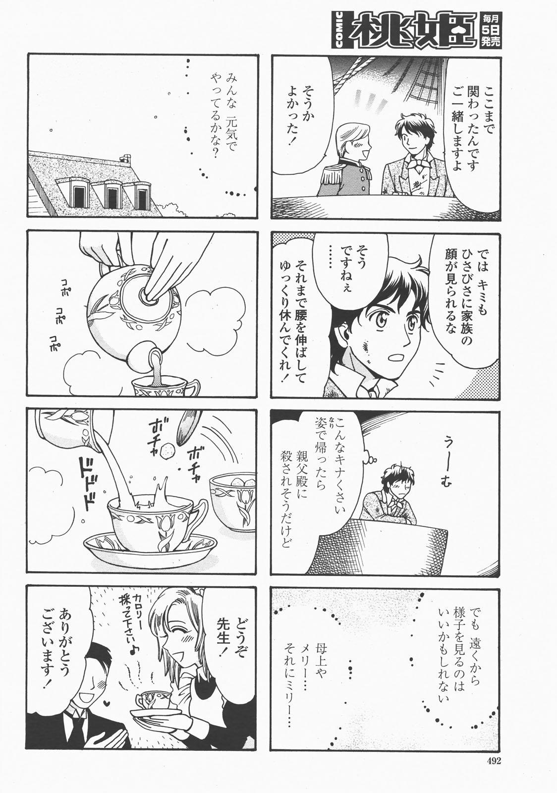 COMIC Momohime 2007-12 494