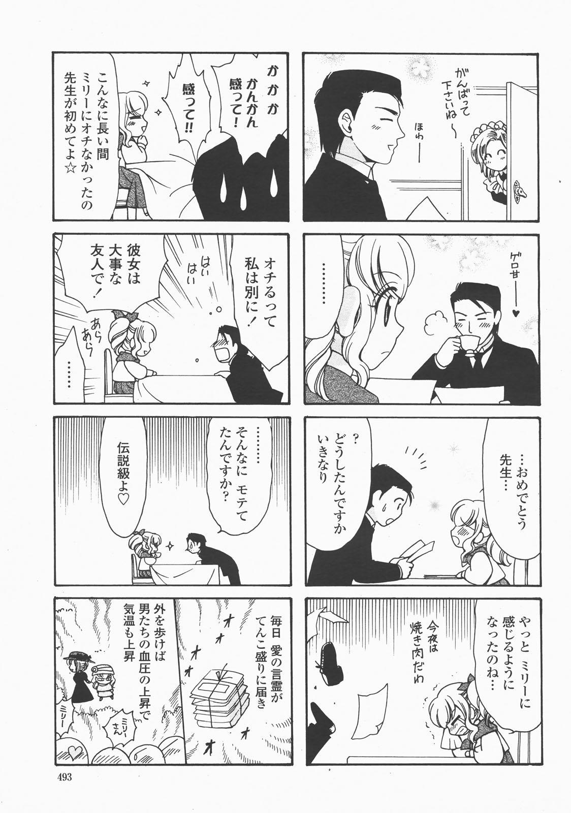COMIC Momohime 2007-12 495