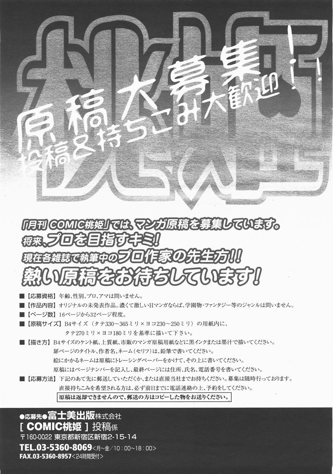 COMIC Momohime 2007-12 499