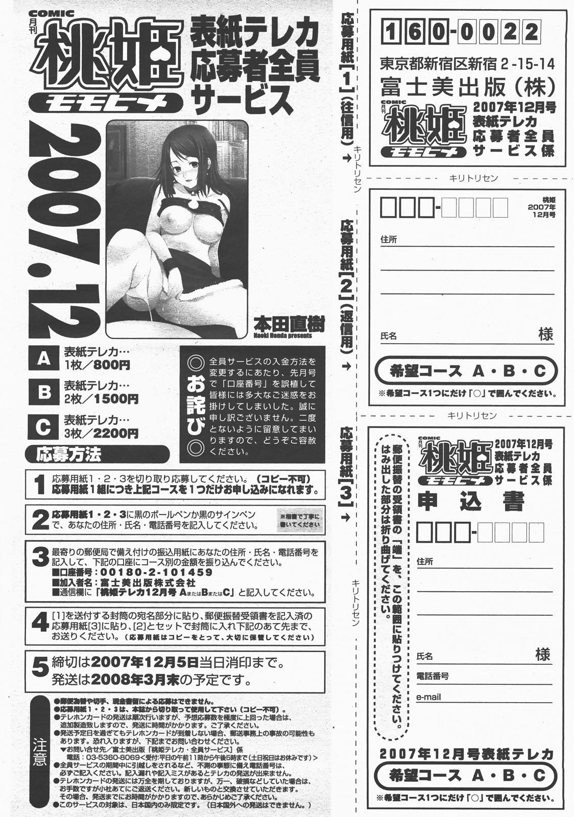 COMIC Momohime 2007-12 500