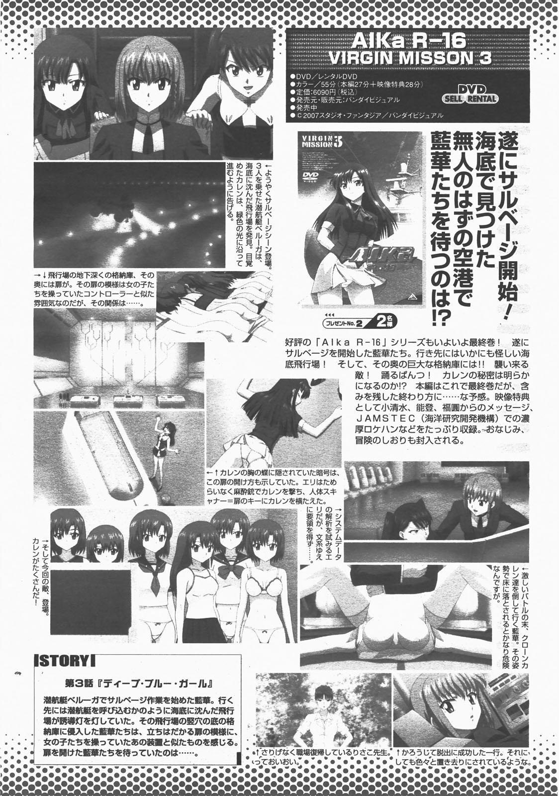 COMIC Momohime 2007-12 502