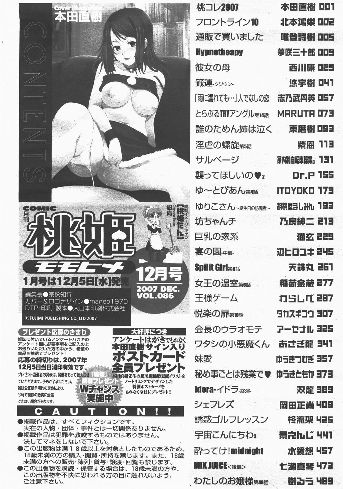 COMIC Momohime 2007-12 506