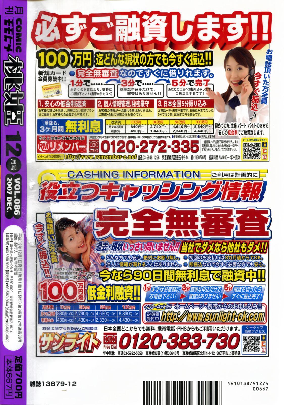 COMIC Momohime 2007-12 508