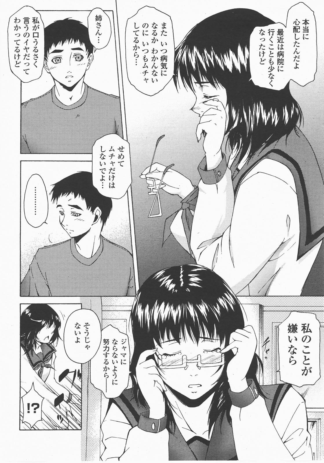 COMIC Momohime 2007-12 98