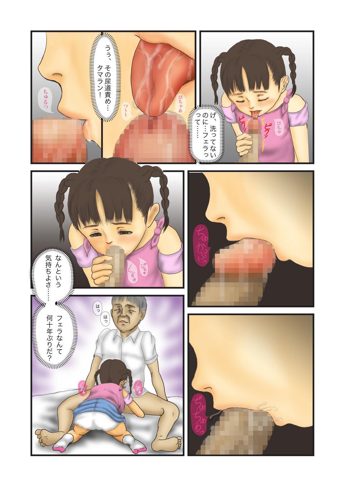 Clinic e Ikou 9