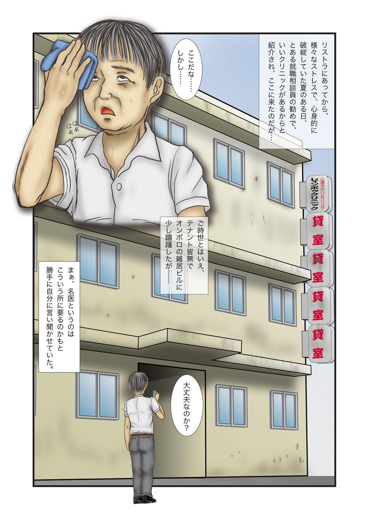 Clinic e Ikou 1