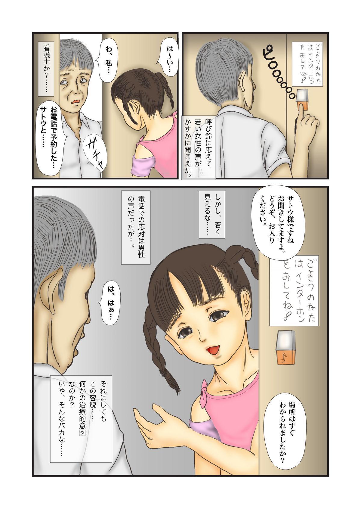 Clinic e Ikou 2