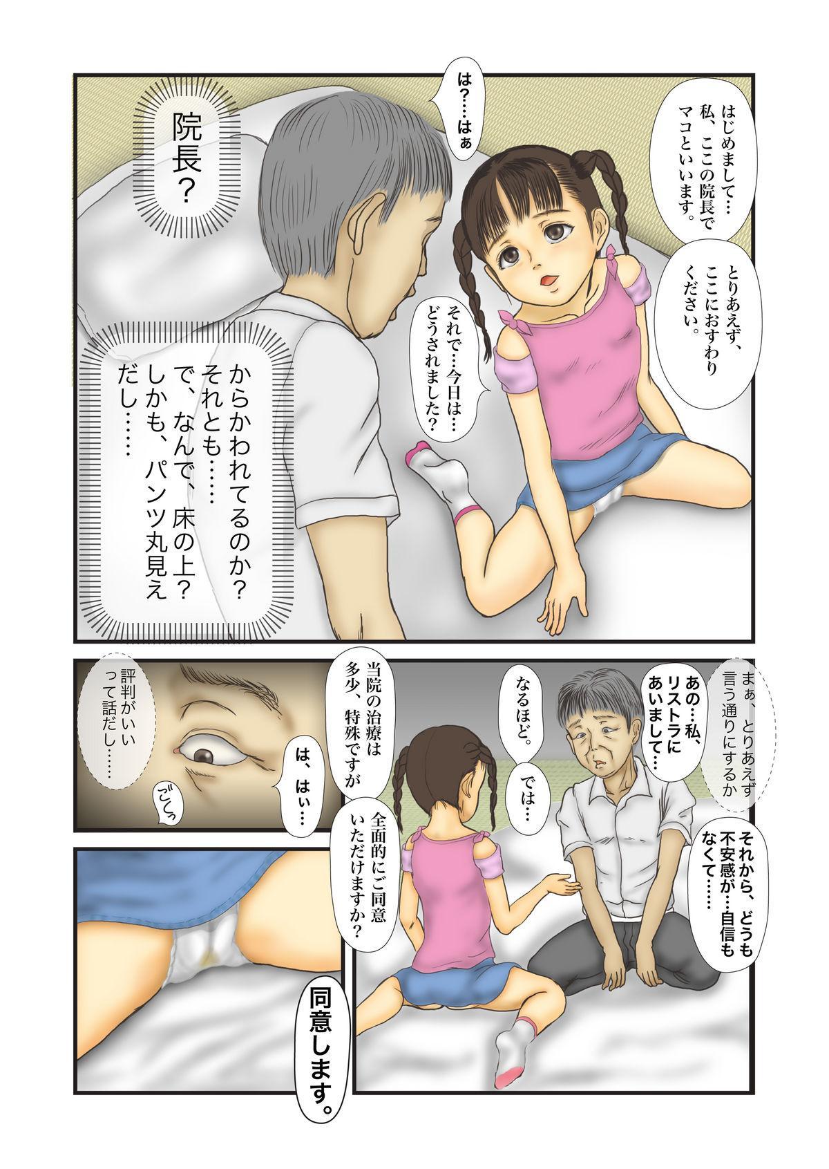Clinic e Ikou 3