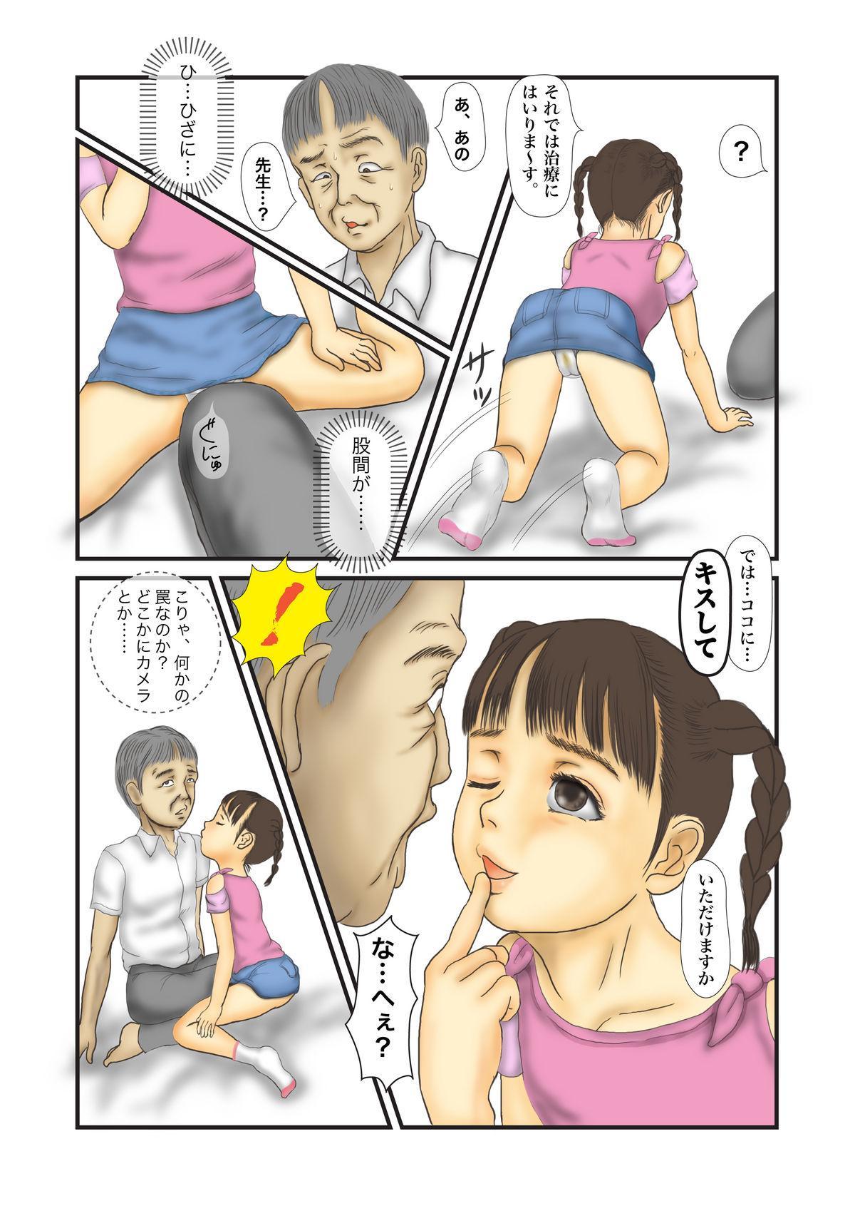 Clinic e Ikou 4