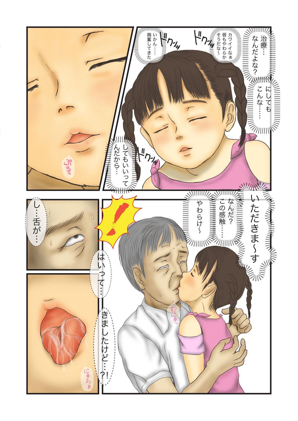 Clinic e Ikou 5