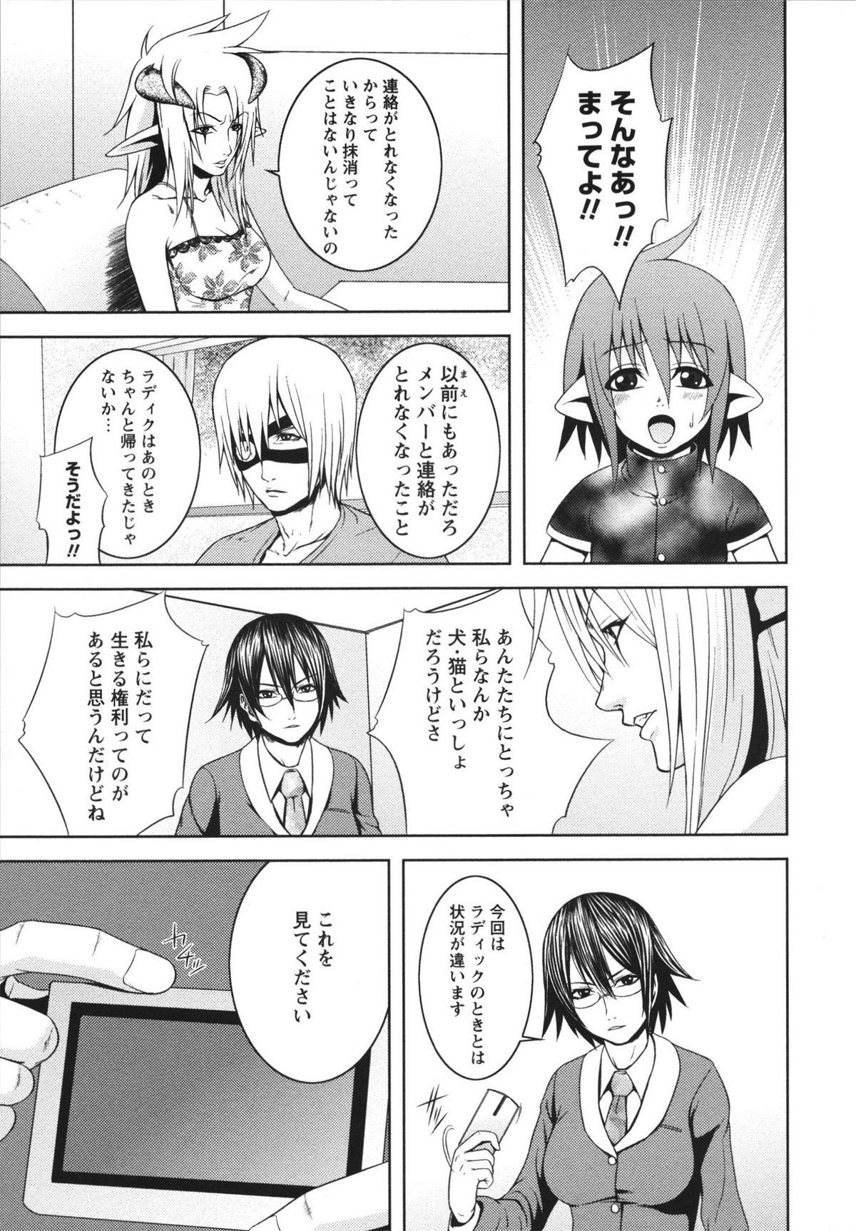 [Kawazuko Chouji] m7 -Minor Seven- Jou 106